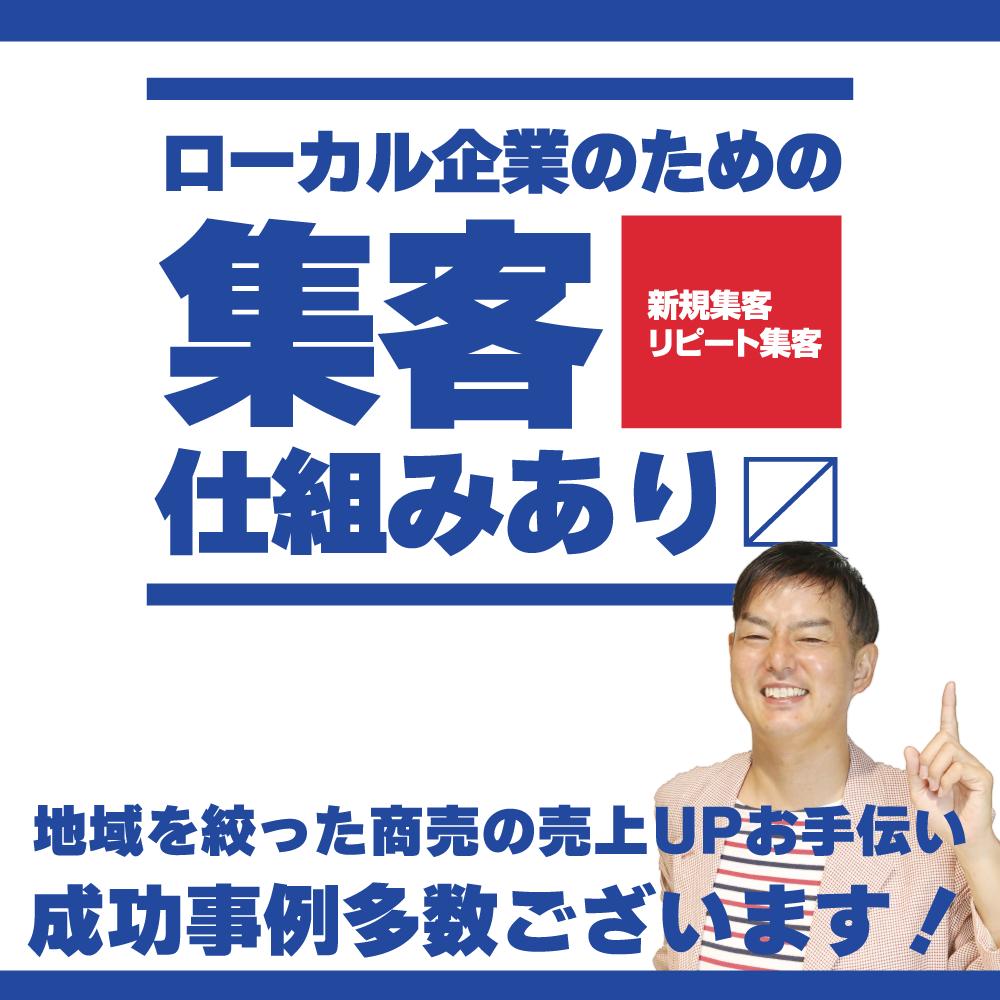地方の中小零細企業の売上UPで日本を元気に!シュウキャクムギムギ