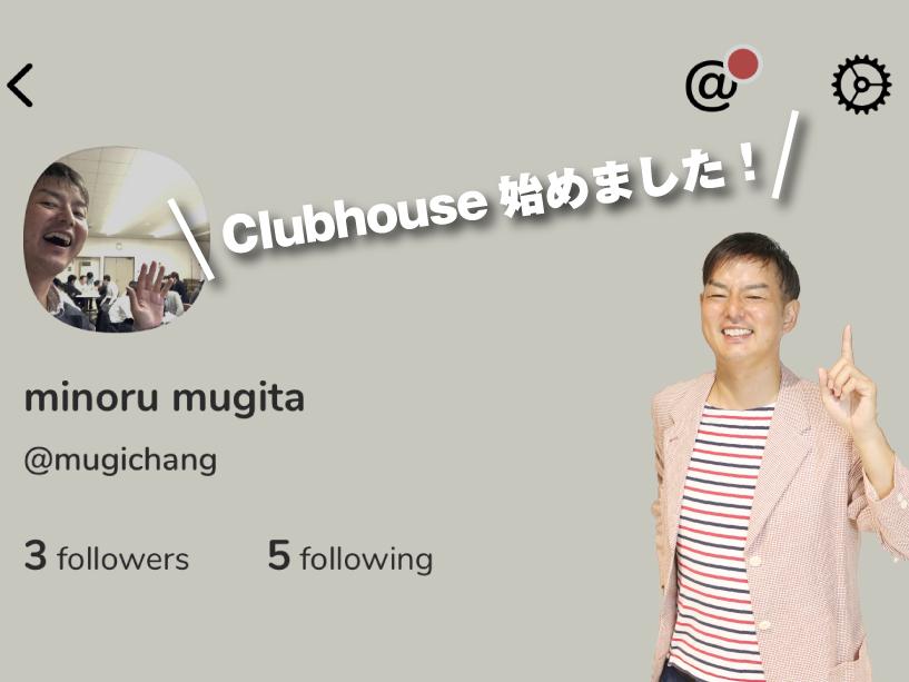 クラブハウス英語学習