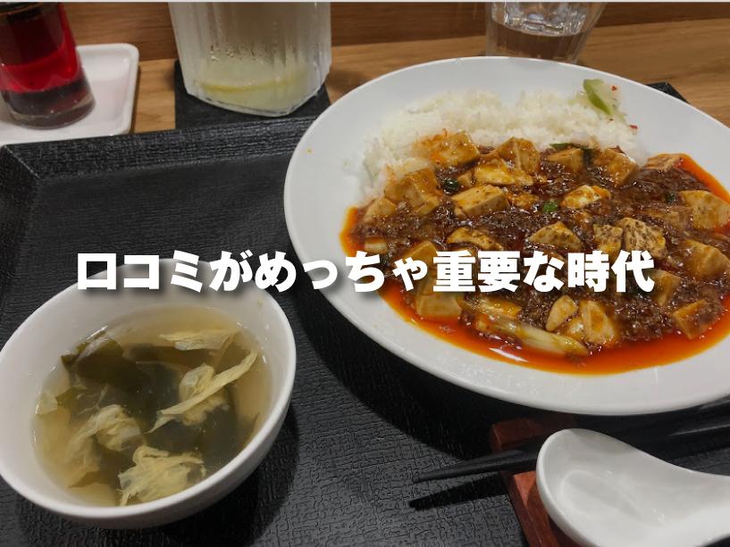 福山市麻婆豆腐