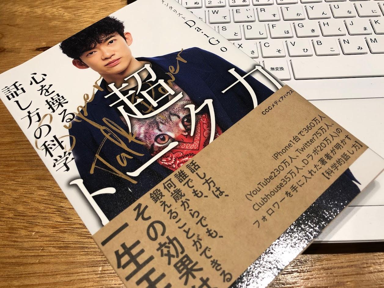 daigoの本は面白い
