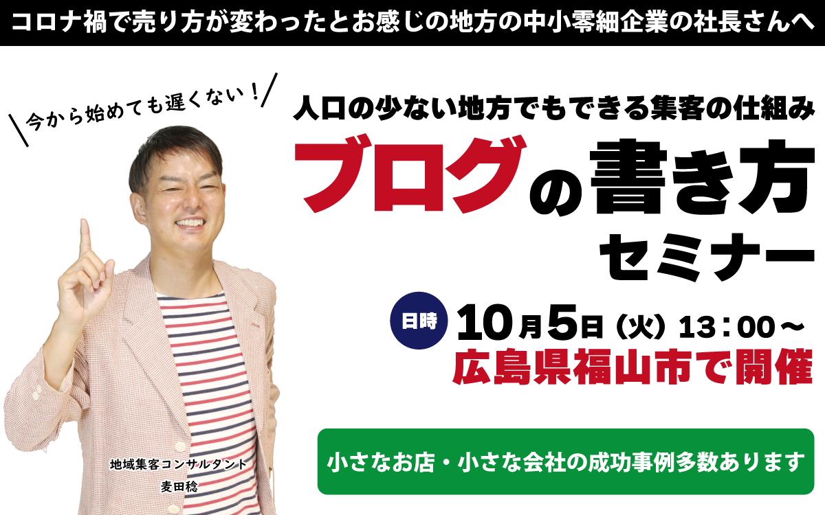 福山市 ブログセミナー