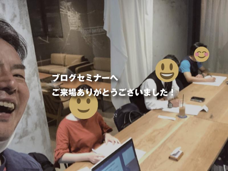 広島 ブログセミナー